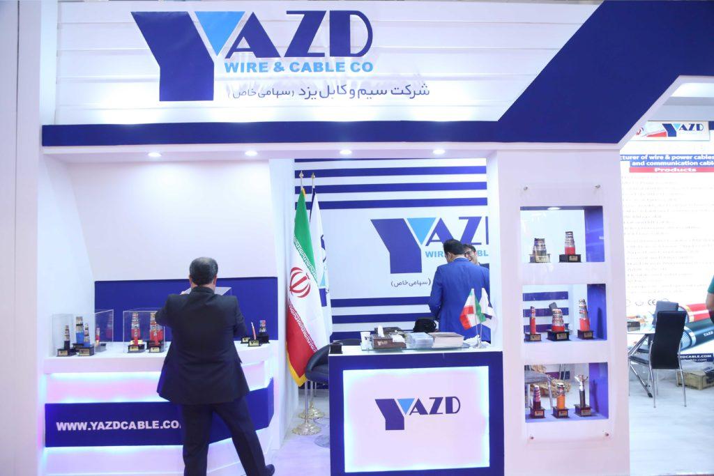 سیم و کابل یزد نمایشگاه نفت